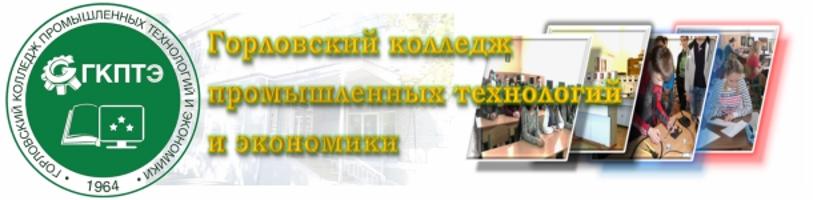 Горловский колледж промышленных технологий и экономики