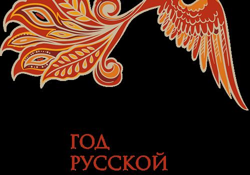 Год русской культуры в Донецкой Народной Республике