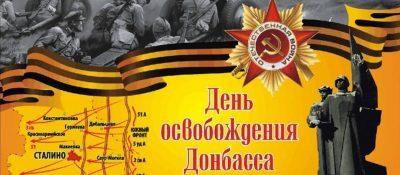 Освобождению Донбасса посвящается