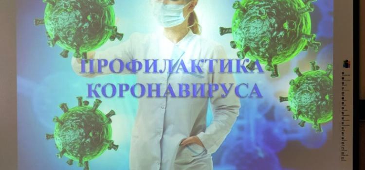 «Профилактика коронавируса»