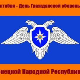 День гражданской обороны в ДНР